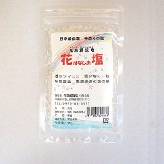 花塩・小袋 55g