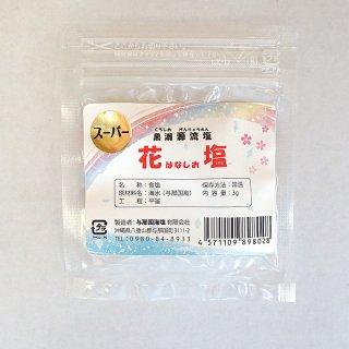 花塩・ミニ 3g