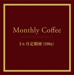 <img class='new_mark_img1' src='https://img.shop-pro.jp/img/new/icons62.gif' style='border:none;display:inline;margin:0px;padding:0px;width:auto;' />今月のおすすめコーヒー 定期便3ヶ月コース(100g)