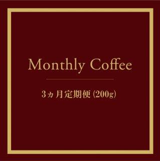 <img class='new_mark_img1' src='https://img.shop-pro.jp/img/new/icons62.gif' style='border:none;display:inline;margin:0px;padding:0px;width:auto;' />今月のおすすめコーヒー 定期便3ヶ月コース(200g)