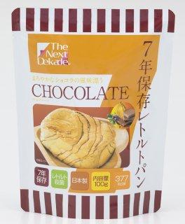 7年保存レトルトパン(チョコレート味)100個