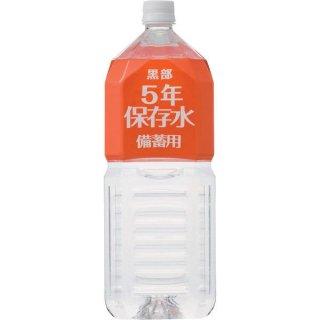 黒部5年保存水2L×10ケース(60本)