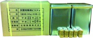 大型ビスケット 80食×2缶/箱