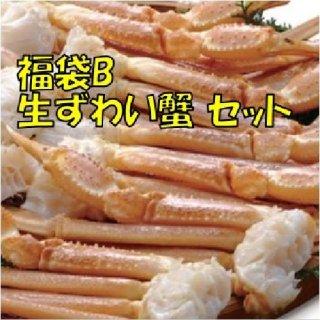 福袋B 生ずわい蟹肩2kgセット