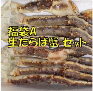 福袋A 生たらば蟹肩2kgセット