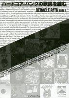 ハードコア・パンクの歌詞を読む DEBACLE PATH 別冊1