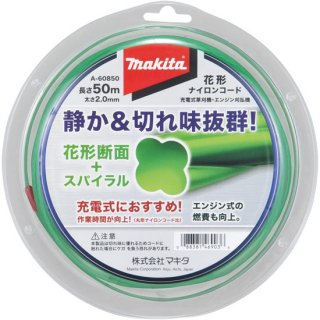 マキタ 刈払機用 花形ナイロンコード 50m巻(A-60850)