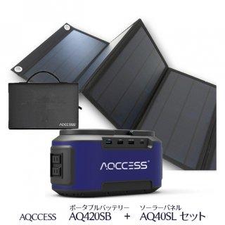 AQCCESS  ポータブル電源&ソーラーパネル 大容量 AQ420SB AQ40SL スマホ充電 充電器 緊急電源 キャンプ アウトドア 防災グッズ 非常用電源 PSE認証済
