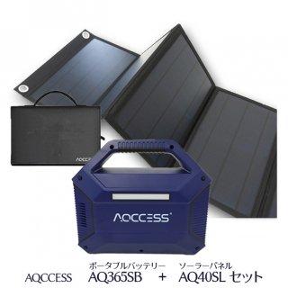 AQCCESS ポータブル電源 大容量 AQ365SB AQ40SL セット品 スマホ充 電 ソーラーパネル 充電器 緊急電源 キャンプ アウトドア 防災グッズ 非常用電源 PSE認証済