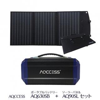 AQCCESS ポータブル電源 大容量  AQ630SB AQ90SL セット品 スマホ充電 充電器 緊急電源 キャンプ アウトドア 防災グッズ 非常用電源 PSE認証済