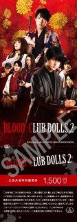 映画「BLOOD-CLUB DOLLS2」特典付全国共通特別鑑賞券