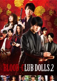 映画「BLOOD-CLUB DOLLS2」パンフレット