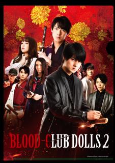 映画「BLOOD-CLUB DOLLS2」クリアホルダー