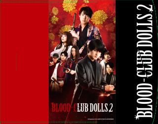 映画「BLOOD-CLUB DOLLS2」マスクケース