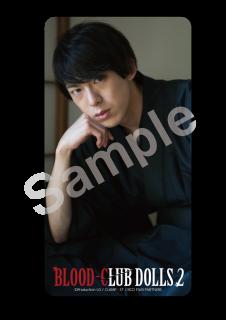 【通販限定】「BLOOD-CLUB DOLLS2」藍刃モバイルバッテリー (北園涼)