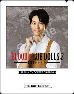 「BLOOD-CLUB DOLLS2」七原文人オリジナルコーヒーセット(南圭介)