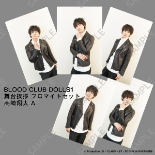 BLOOD-CLUB DOLLS1蔵出し高崎翔太ブロマイドセットA