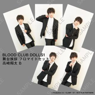 BLOOD-CLUB DOLLS1蔵出し高崎翔太ブロマイドセットB