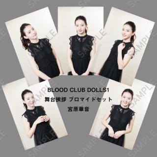 BLOOD-CLUB DOLLS1蔵出し宮原華音ブロマイドセット