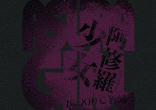 映画『阿修羅少女〜BLOOD-C異聞〜』パンフレット