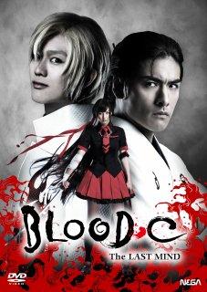 [DVD] 舞台 『BLOOD-C 〜The LAST MIND〜』