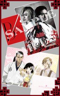 舞台 『BLOOD-C 〜The LAST MIND〜』 クリアファイルセット