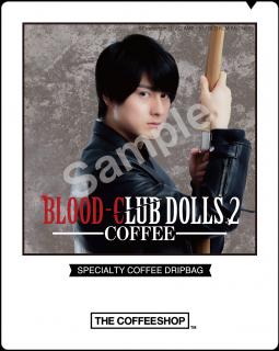 「BLOOD-CLUB DOLLS2」蒼炎オリジナルコーヒー(松村龍之介)