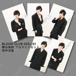 BLOOD-CLUB DOLLS1蔵出し田中涼星ブロマイドセット