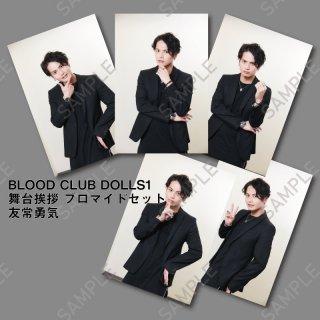 BLOOD-CLUB DOLLS1蔵出し友常勇気ブロマイドセット