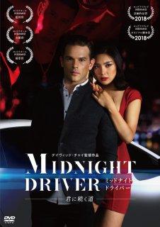 『ミッドナイト・ドライバー〜君に続く道〜』DVD