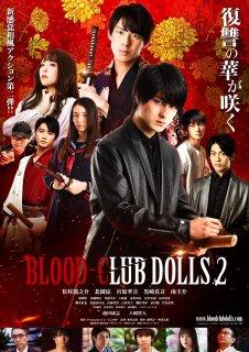 DVD「BLOOD-CLUB DOLLS2」