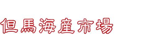 【但馬海産市場】山陰日本海の海鮮食材を産地直送!蟹・海老・烏賊・貝・海藻・干物など
