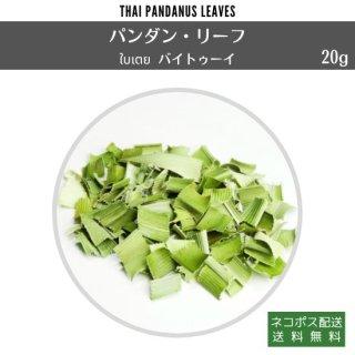 パンダンリーフ 25g バイトゥーイ/ランぺ/Pandanus Leaves