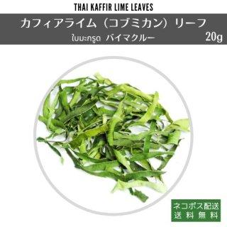 コブミカンの葉 25g バイマックルー/カフィアライムリーフ Kaffir Lime Leaves