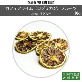 コブミカン 30g マックルー/カフィアライム Kaffir Lime