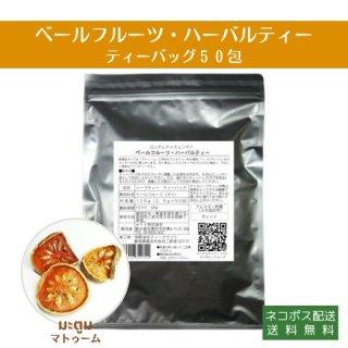 ベールフルーツ ハーブティー ティーバッグ 50個 マトゥーム茶 Bael Fruit