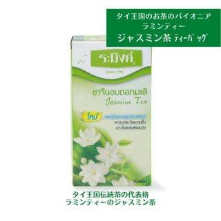 ラミンティー|ジャスミングリーンティー(ジャスミン茶・緑茶)ティーバッグ25個入り【タイ伝統茶の代表格・タイ王国ジャスミン茶の代名詞ラミンティー】