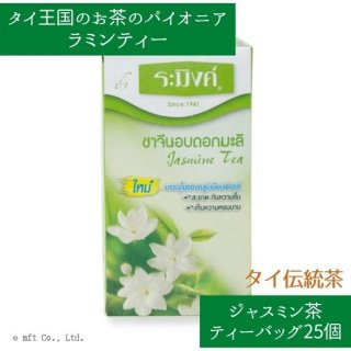 タイ王国ジャスミン茶の代名詞チャーラミンのジャスミンティー ティーバッグ25個入
