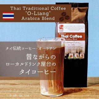 タイ伝統コーヒー オーリアン 挽粉 250g チェンマイ産アラビカ