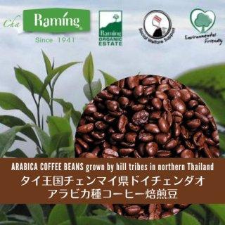 チェンマイ・ラミノコーヒー タイ原産アラビカコーヒー焙煎豆500g