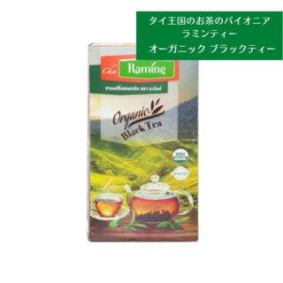 ラミンティー|オーガニックブラックティー【USDAオーガニック認証取得】ラミン紅茶 ティーバッグ15個入り