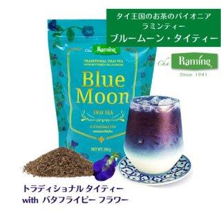 ブルームーン【青いタイ紅茶】タイ初!100%ナチュラル、パステルブルーのNEWタイティー
