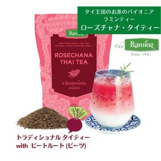 ローズチャナ【赤いタイ紅茶】タイ初!100%ナチュラル、パステルピンクのNEWタイティー