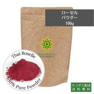 ローゼルパウダー 100g【オーガニックタイランド認証取得グラチアップ】無添加微粉末