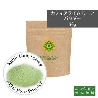コブミカンの葉 パウダー 25g オーガニック認証取得農園バイマックルー/カフィアライムリーフ 無添加 粉末