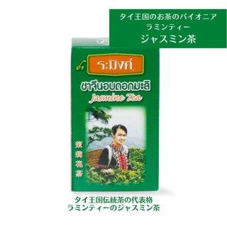 <img class='new_mark_img1' src='https://img.shop-pro.jp/img/new/icons13.gif' style='border:none;display:inline;margin:0px;padding:0px;width:auto;' />タイ王国ジャスミン茶の代名詞チャーラミンのジャスミンティー クラシック・パッケージ 茶葉70g