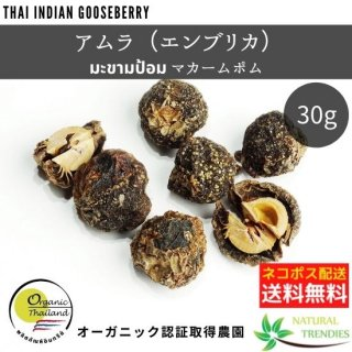 アムラ 30g マカームポム/アーユルヴェーダ健康果実 Indian Gooseberry