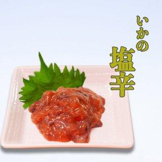 塩辛[冷凍発送]