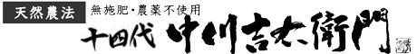 天然農法 十四代中川吉右衛門 SHOP