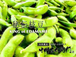 中川吉右衛門|悶絶の枝豆!秘伝枝豆